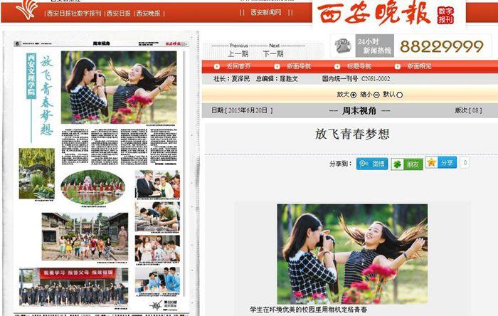 西安晚报6月20日专题报道:西安文理学院——放飞青春梦想
