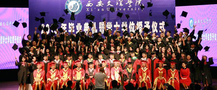 我校隆重举行2015届毕业生毕业典礼暨学士学位授予仪式