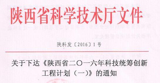 徐可为等8位教师获准陕西省科技厅项目立项