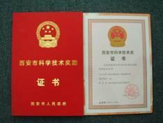 学校三项科研成果获西安市科学技术奖