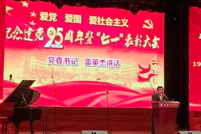 建党95周年之际 一批先进集体与个人受表彰