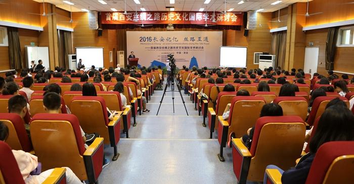 首届西安丝绸之路历史文化国际学术研讨会在学校举办