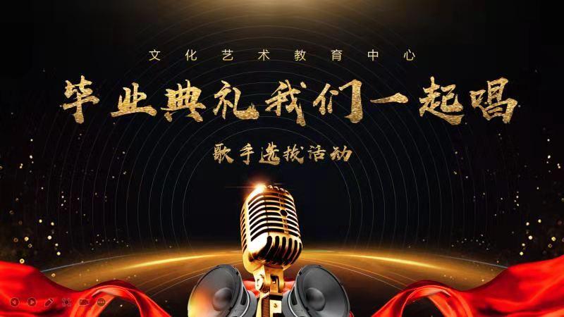 """西安文理学院""""致青春--长空澹澹叙华章"""" 暨""""2021毕业典礼我们一起唱歌手选拔活动""""..."""